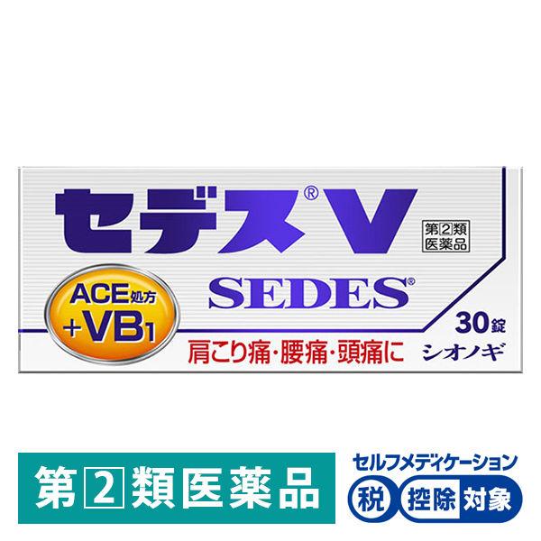 セデスV 30錠