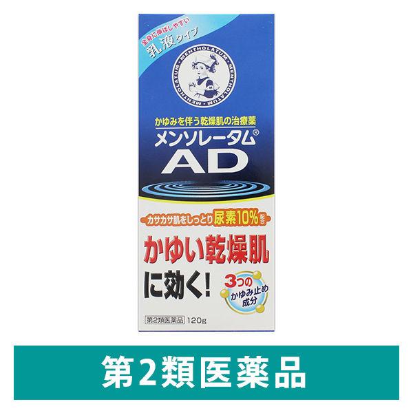 メンソレータム AD乳液 120g