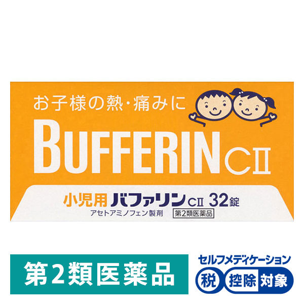 小児用バファリンCII 32錠