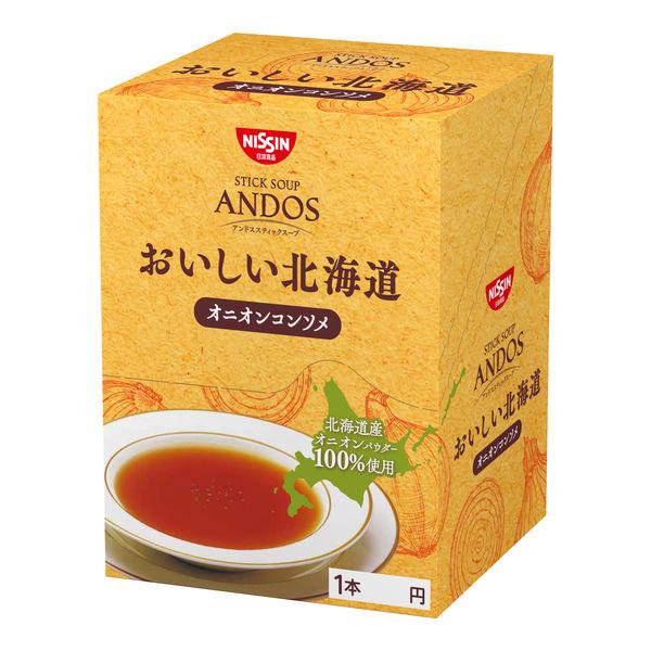 おいしい北海道オニオンコンソメスープ
