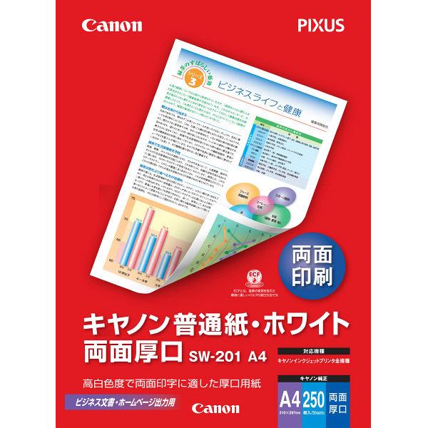 キヤノン 普通紙・ホワイト A4 両面厚口 SW-201 1冊(250枚入)