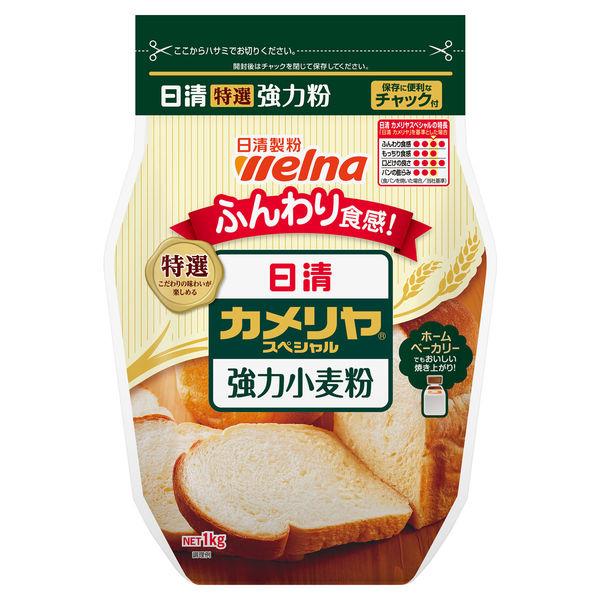カメリヤスペシャル(強力小麦粉)1kg