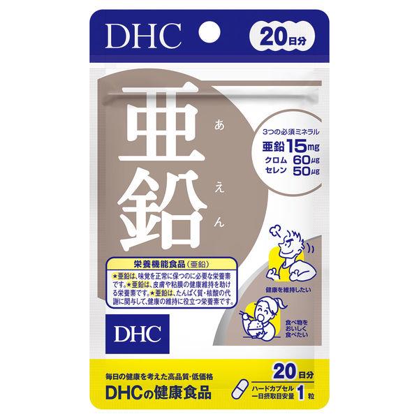 DHC 亜鉛 20日分