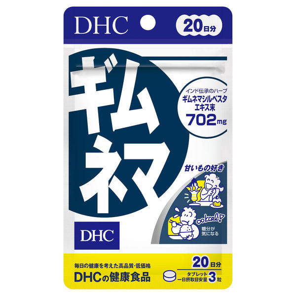 DHC ギムネマ 20日分