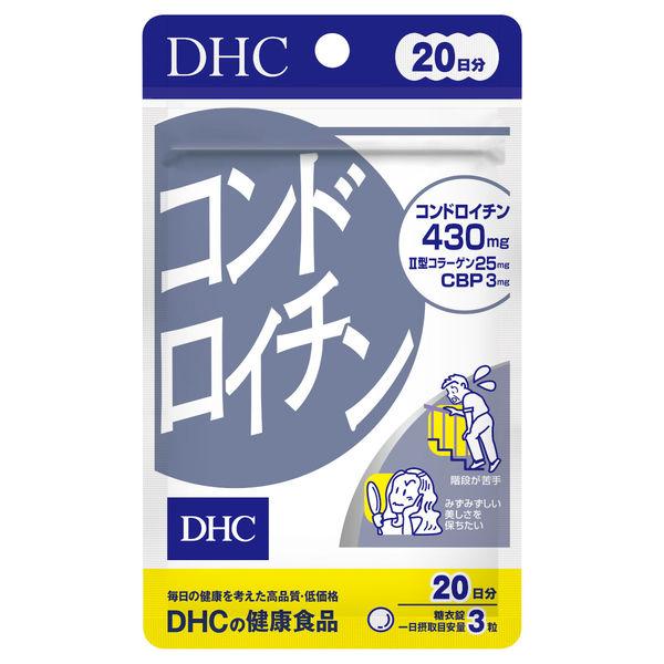 DHC DHC DHC コンドロイチン 20日分 袋60粒