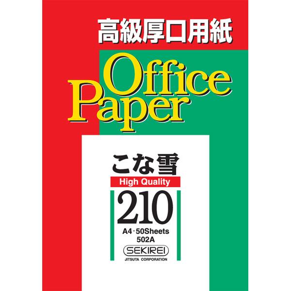セキレイ ジツタ ケント紙 こな雪210(超厚) A4 502A 50枚入