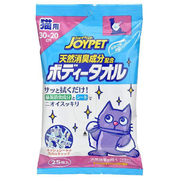 天然消臭成分ボディータオル 猫用 25枚