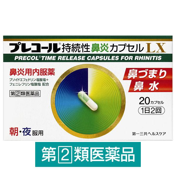 プレコール持続性鼻炎カプセルLX 20