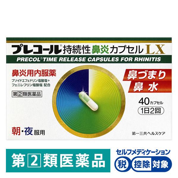 プレコール持続性鼻炎カプセルLX 40