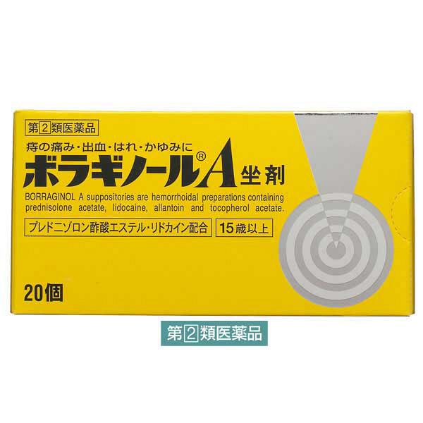 ボラギノールA坐剤 20個