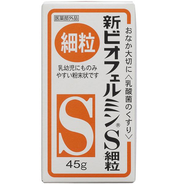新ビオフェルミンS細粒 45g