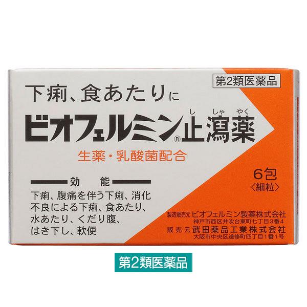 ビオフェルミン止瀉薬 (6包入)