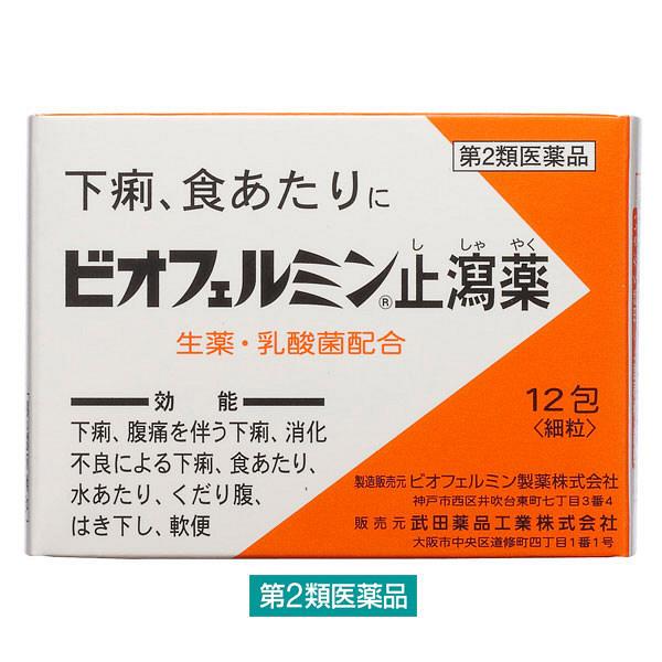 ビオフェルミン止瀉薬 (12包入)