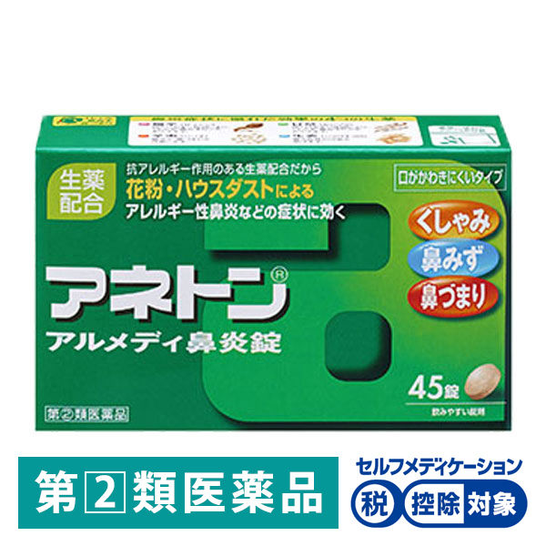 アネトンアルメディ鼻炎錠 (45錠入)