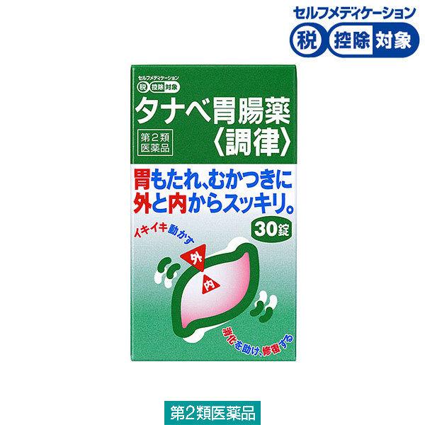 タナベ胃腸薬<調律> 30錠