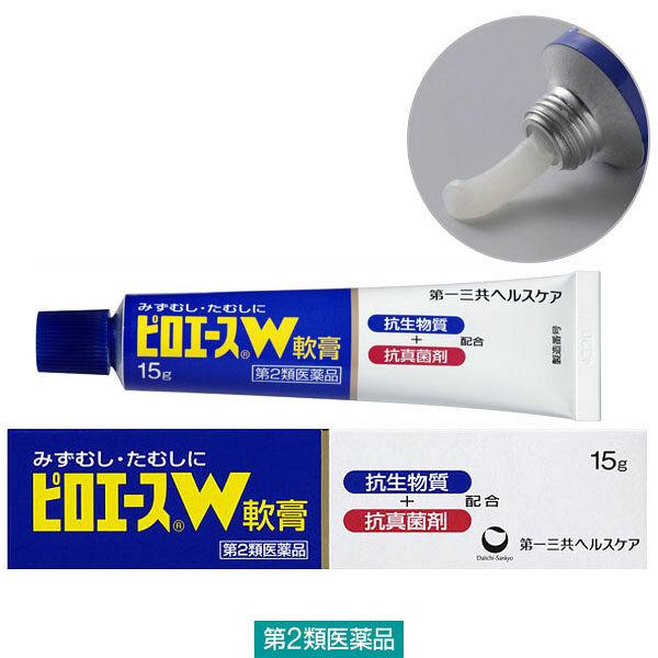 ピロエースW軟膏 15g