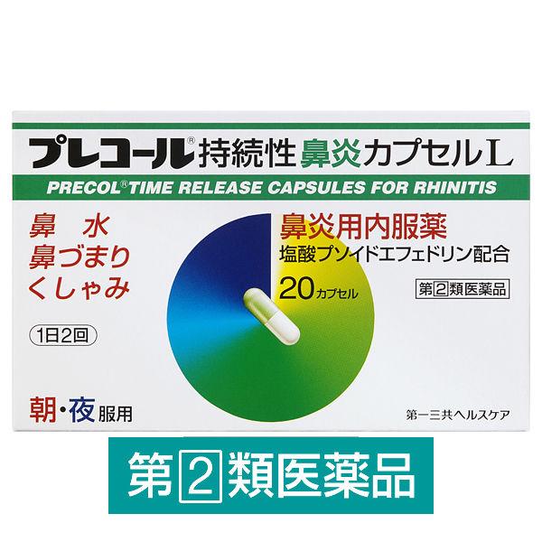 プレコール持続性鼻炎カプセルL 20C