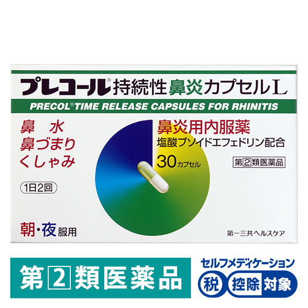 プレコール持続性鼻炎カプセルL 30C