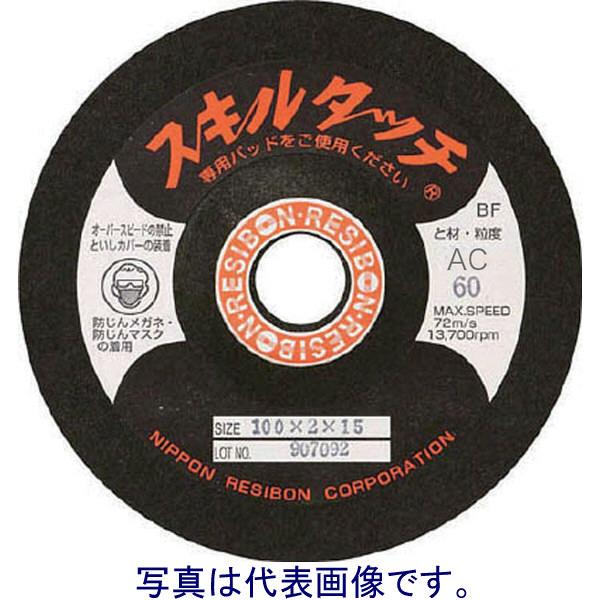 日本レヂボン  フレキシブル砥石スキルタッチS60 1箱(20枚入) AC