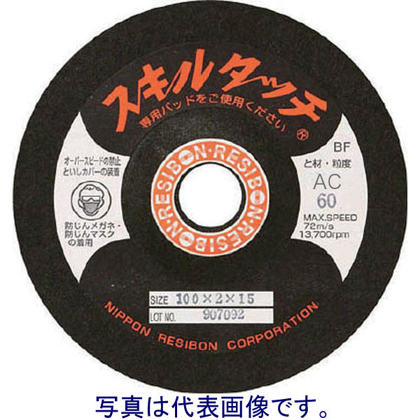 日本レヂボン  フレキシブル砥石スキルタッチS100 1箱(20枚入) AC