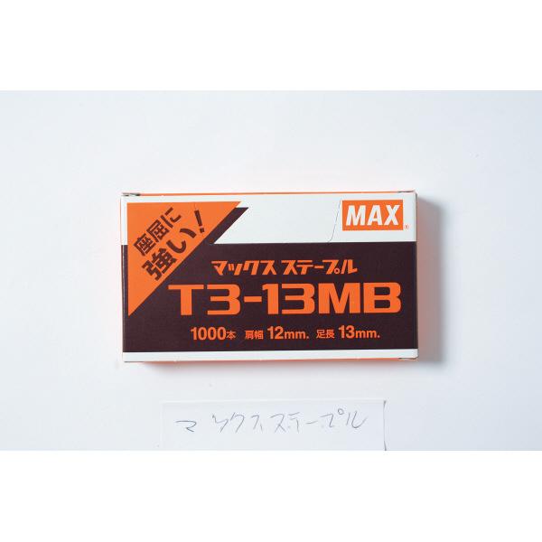 マックス  ステープル T3ー13MB(1000本入)