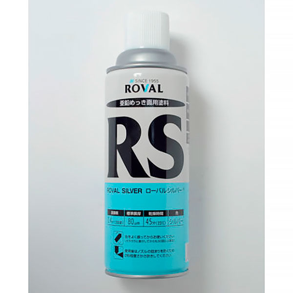 ローバル  シルバースプレー RSー420ML