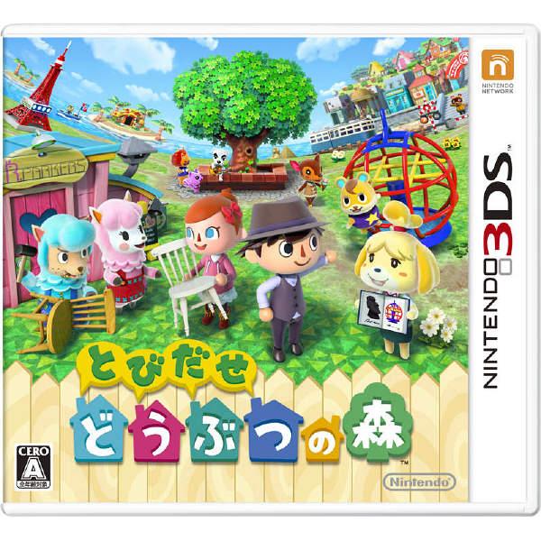任天堂3DS とびだせ どうぶつの森