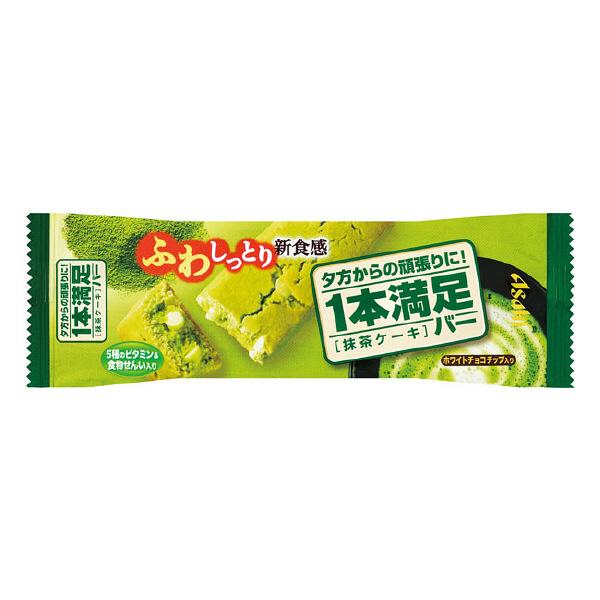 アサヒ満足バー抹茶ケーキ 52116 アサヒグループ食品