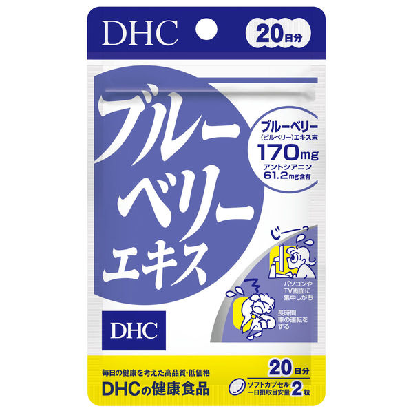 DHC ブルーベリーエキス 20日分 袋40粒