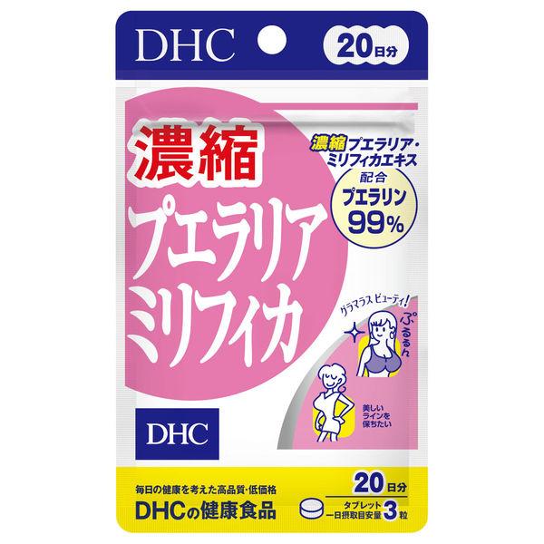 DHC 濃縮プエラリアミリフィカ