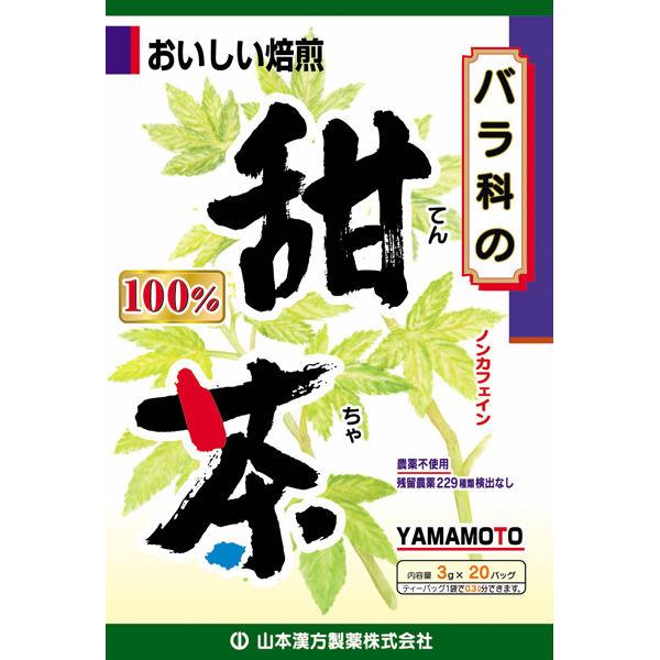 100% 甜茶 1箱(3g×20包)