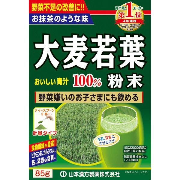 大麦若葉粉末100% 計量タイプ 85g