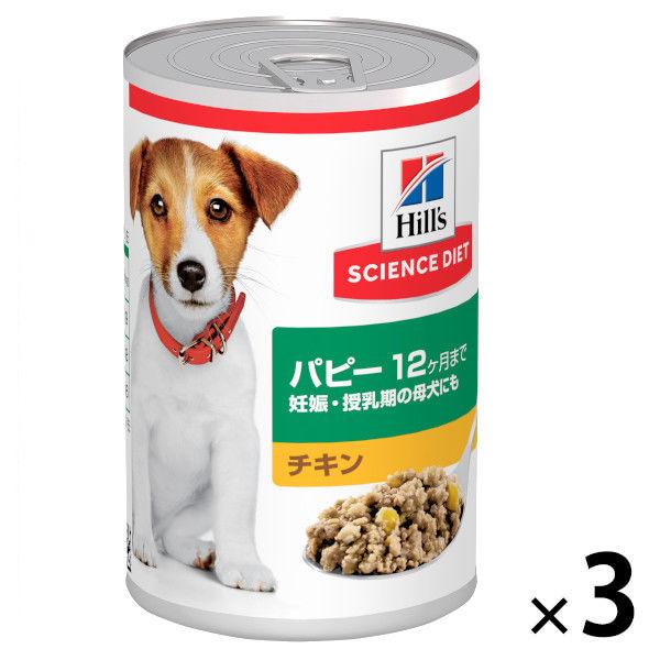 サイエンスD パピー 370g 3缶