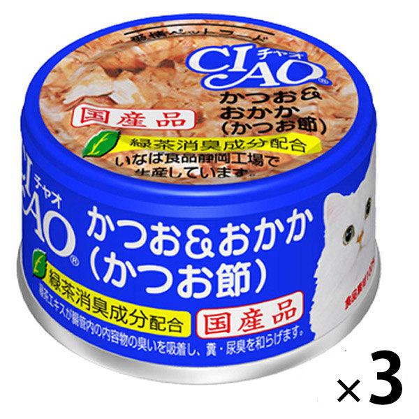 チャオ カツオ&おかか かつお節 3缶