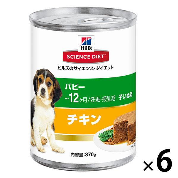サイエンスD パピー 370g 6缶