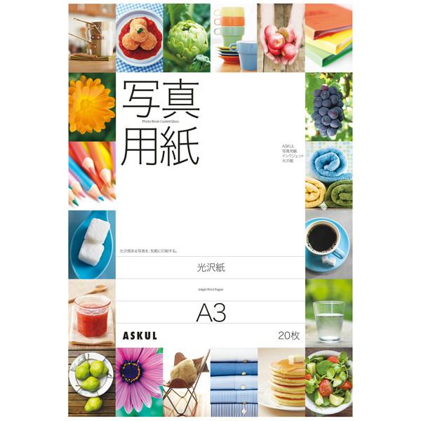 アスクル インクジェットペーパー 光沢紙 A3 1袋(20枚入)