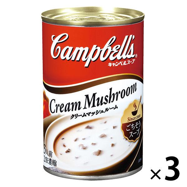キャンベル クリームマッシュルーム 3缶