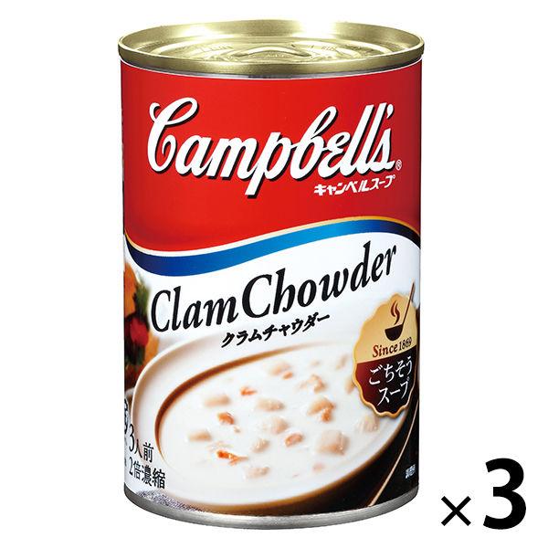 キャンベル クラムチャウダー 3缶