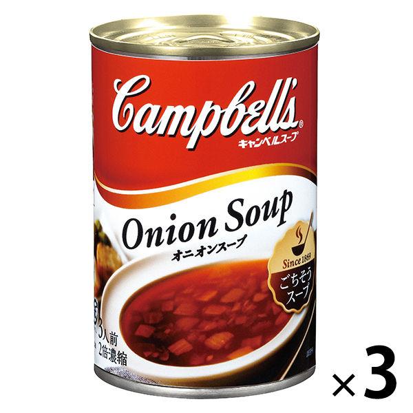 キャンベル オニオンスープ 3缶