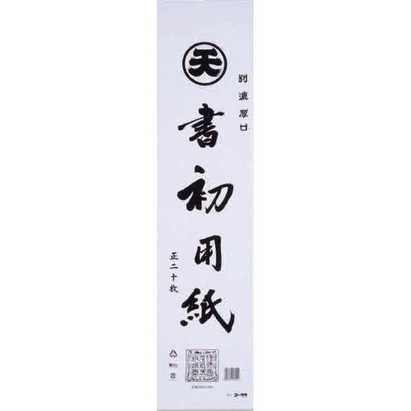 ゴークラ マルテン 書初用紙 半紙3枚判 KZ05 1パック(20枚)