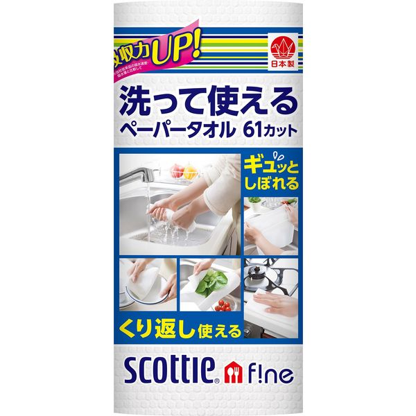 スコッティ 洗って使えるタオル61カット