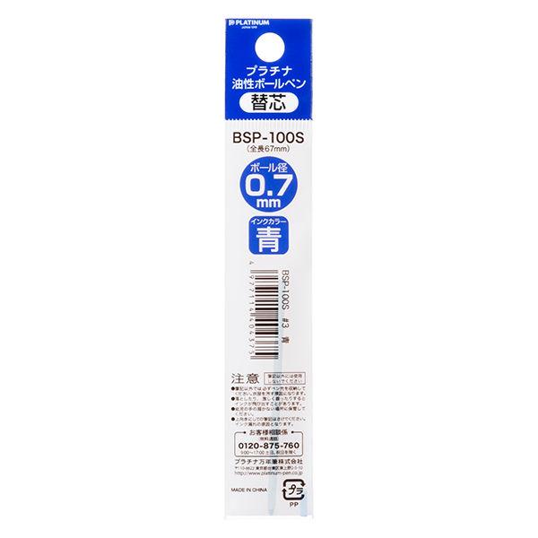 プラチナ万年筆 ボールペン替芯 BSP-100S#3 青 4423003