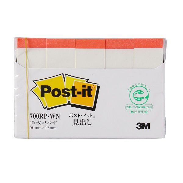 スリーエム ポスト・イット(R)見出し 再生紙 50×15mm ホワイト/レッド 5冊  (直送品)