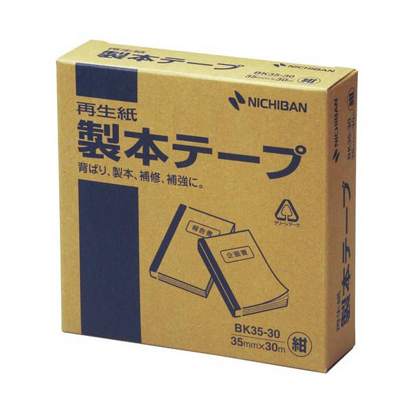 ニチバン 再生紙製本テープ ロールタイプ 幅35mm×30m 紺 BK35-30(直送品)
