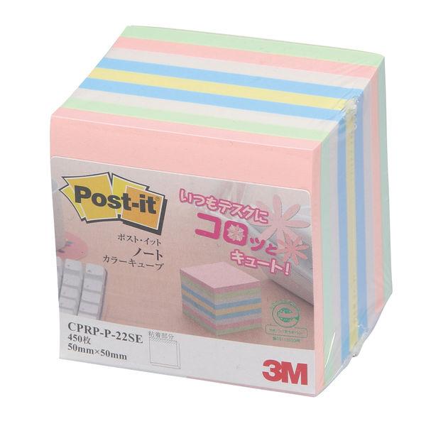 スリーエム ポスト・イット(R)再生紙カラーキューブ 22SE CPRP-P-22SE 1パック(450枚×1パッド入) (直送品)