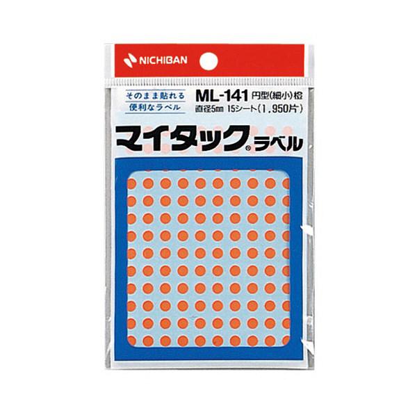 ニチバン マイタック(R)ラベル カラー丸シール 橙 5mm ML-14113 1パック(1950片入)(直送品)