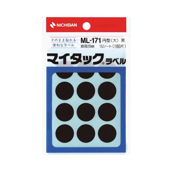 ニチバン マイタック(R)ラベル カラー丸シール 黒 20mm ML-1716 1パック(180片:12片入×15シート)(直送品)