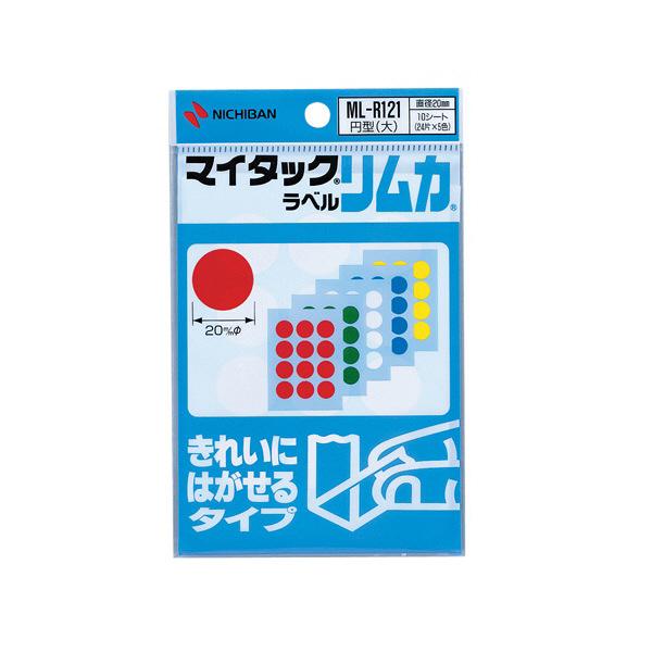 ニチバン マイタック(R)ラベル リムカ(R) カラー丸シール 5色 20mm ML-R121 1パック(各色24片入)(直送品)