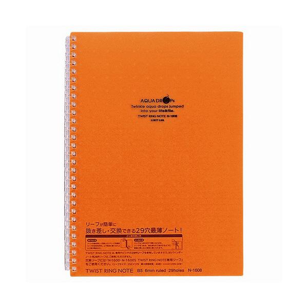 リヒトラブ ツイストリング・ノートセミB5 橙 N-1608-4 (直送品)