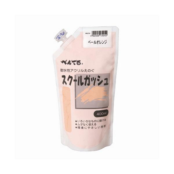 ぺんてる スクールガッシュ ペール橙 WXGT04 (直送品)